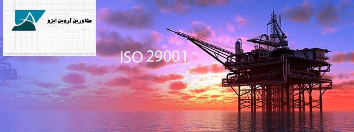 گواهینامه ایزو 29001