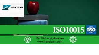 ایزو 10015