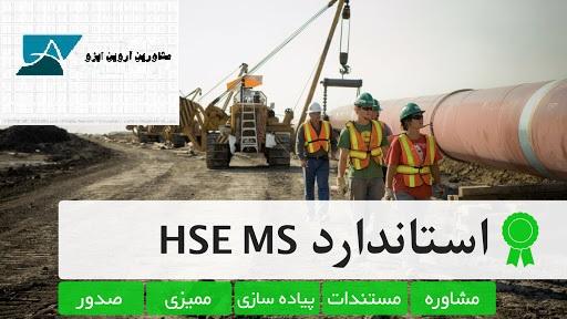 گرفتن استاندارد ایزو hse-ms