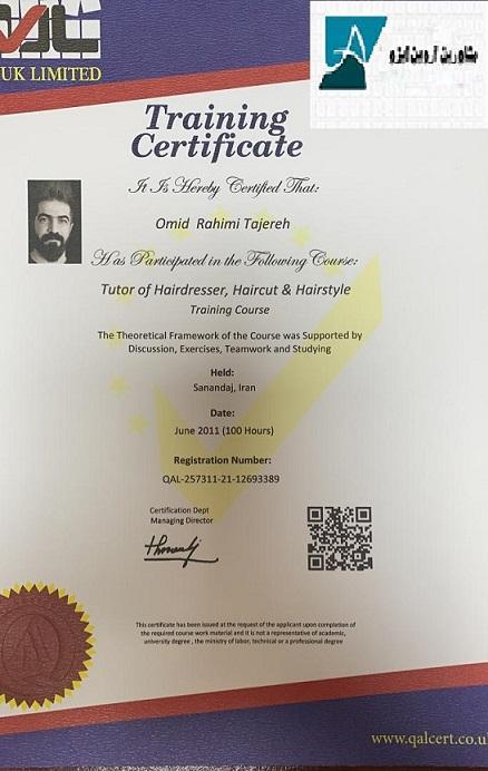 گواهینامه بین المللی آرایشگری
